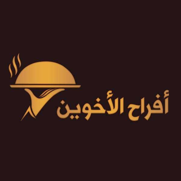 Al-Akhawayn Traiteur Meknes