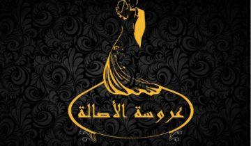 Arousat Al Assala