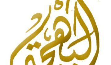 El Bahja 2