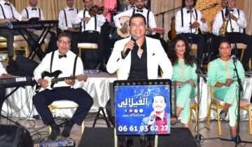 Orchestre El Filali Samir